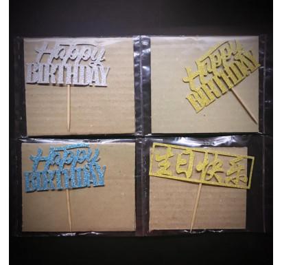 """Happy Birthday"" Papercraft Topper"